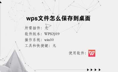 wps文件怎么保存到桌面