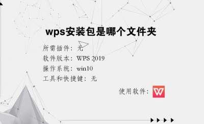 wps安装包是哪个文件夹