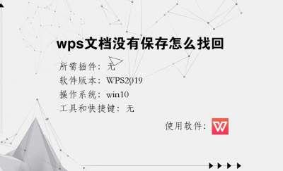 wps文档没有保存怎么找回