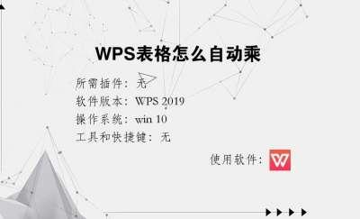 WPS表格怎么自动乘