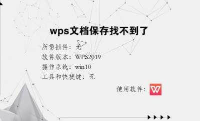 wps文档保存找不到了
