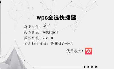 wps全选快捷键