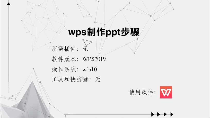 wps制作ppt步骤