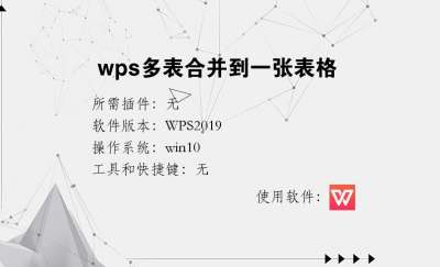 wps多表合并到一张表格