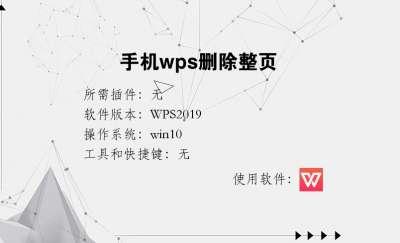 手机wps删除整页
