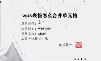 wps表格怎么合并单元格