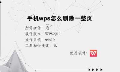手机wps怎么删除一整页