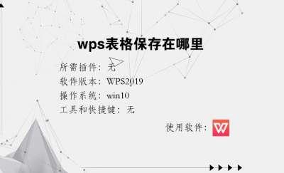 wps表格保存在哪里