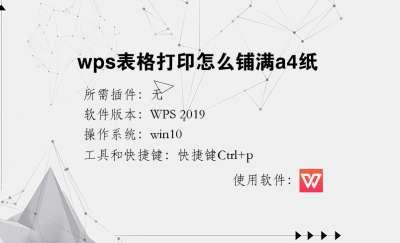 wps表格打印怎么铺满a4纸