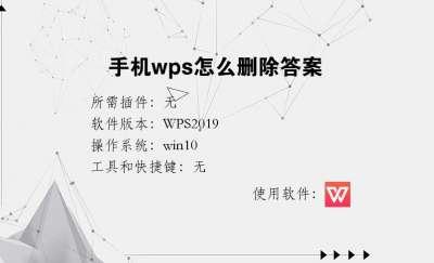 手机wps怎么删除答案