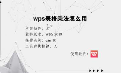 wps表格乘法怎么用