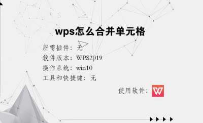 wps怎么合并单元格