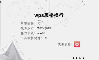 wps表格换行