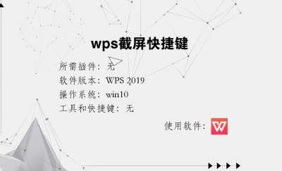wps截屏快捷键