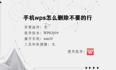 手机wps怎么删除不要的行