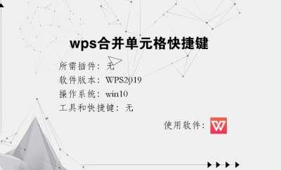wps合并单元格快捷键