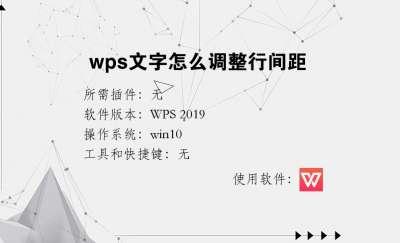 wps文字怎么调整行间距