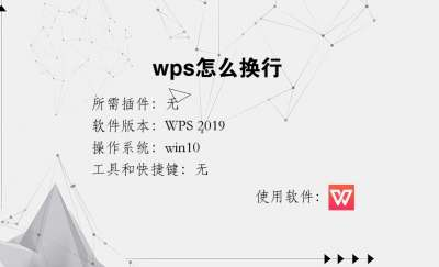 wps怎么换行