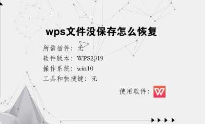 wps文件没保存怎么恢复