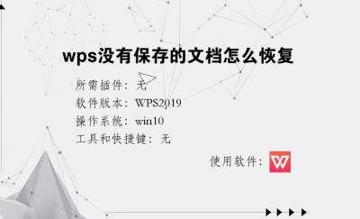 wps没有保存的文档怎么恢复