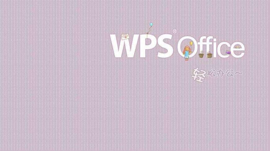 wps表格怎么带格式复制