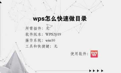 wps怎么快速做目录