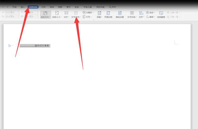WPS字体怎么竖着第2步