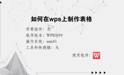如何在wps上制作表格