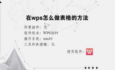 用wps怎么做表格