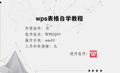 wps表格自学教程