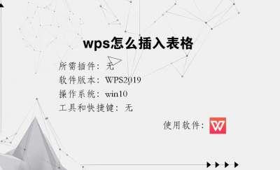 wps怎么插入表格