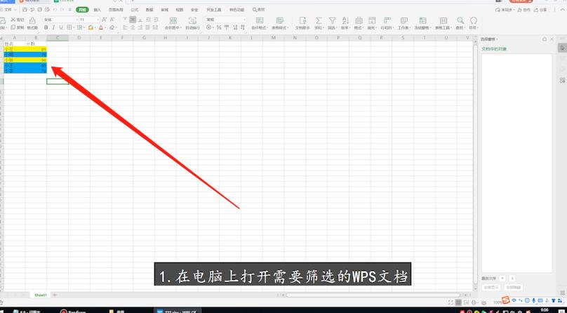 wps怎么设置筛选条件