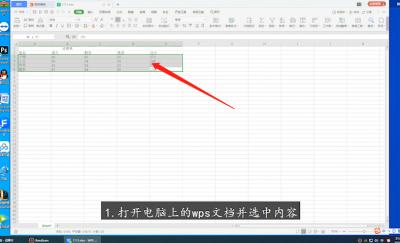 wps中表格怎么调整
