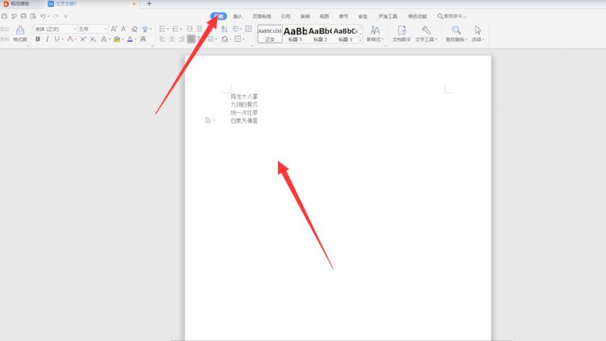 wps目录页怎么做的