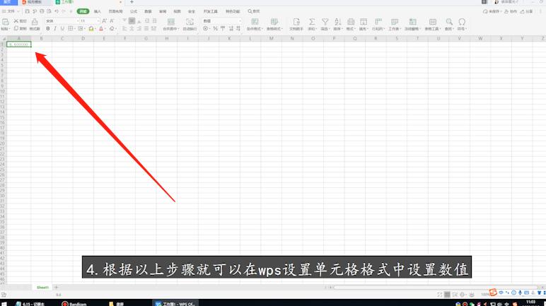 wps表格数值怎么设置第4步