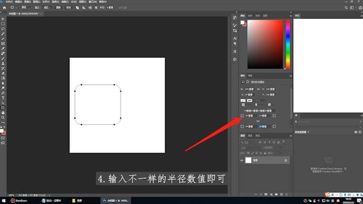 ps圆角矩形工具怎么改圆角第4步
