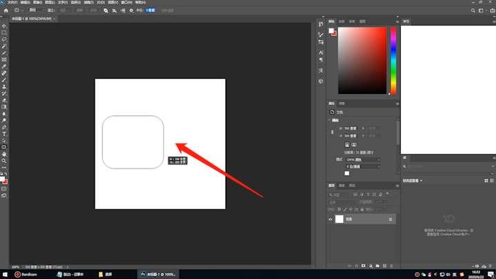 ps圆角矩形工具怎么改圆角第2步