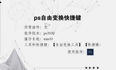 ps自由变换快捷键