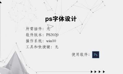 ps字体设计
