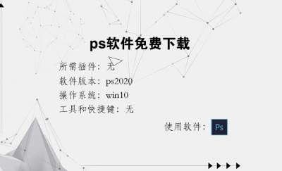 ps软件免费下载