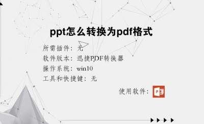 ppt怎么转换为pdf格式