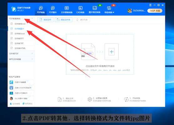 PDF转图片怎么转第2步