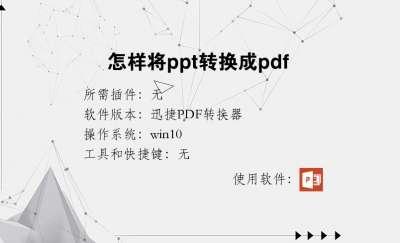 怎样将ppt转换成pdf