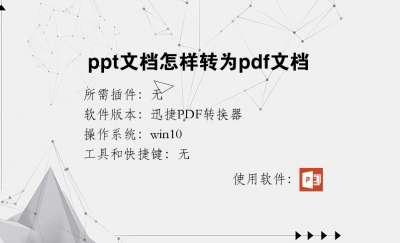ppt文档怎样转为pdf文档