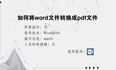如何将word文件转换成pdf文件