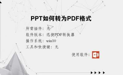 PPT如何转为PDF格式