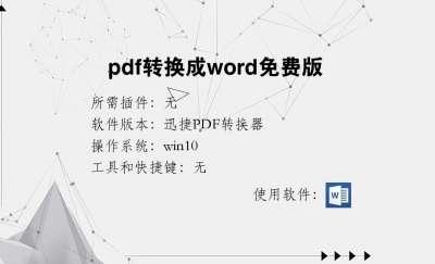 pdf转换成word免费版