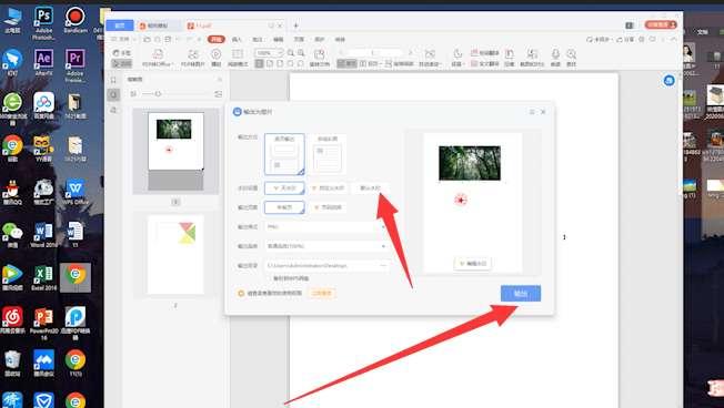 怎样把pdf里面的图片提取出来第4步