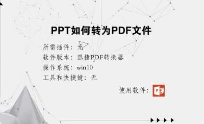 PPT如何转为PDF文件