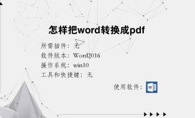 怎样把word转换成pdf